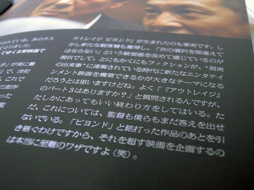 アウトレイジ ビヨンド Blu-rayスペシャルエディション「北野組読本」