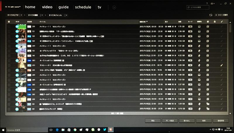 PC TV with nasne録画番組リスト