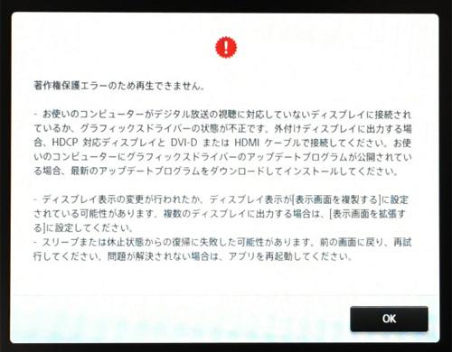 PC TV with nasneアラート画面