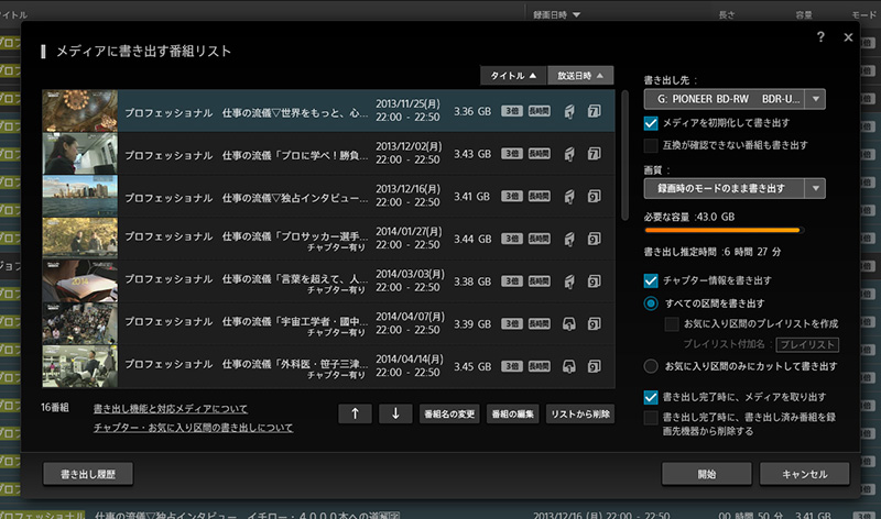 PC TV Plus「メディアに書き出す番組リスト」画面