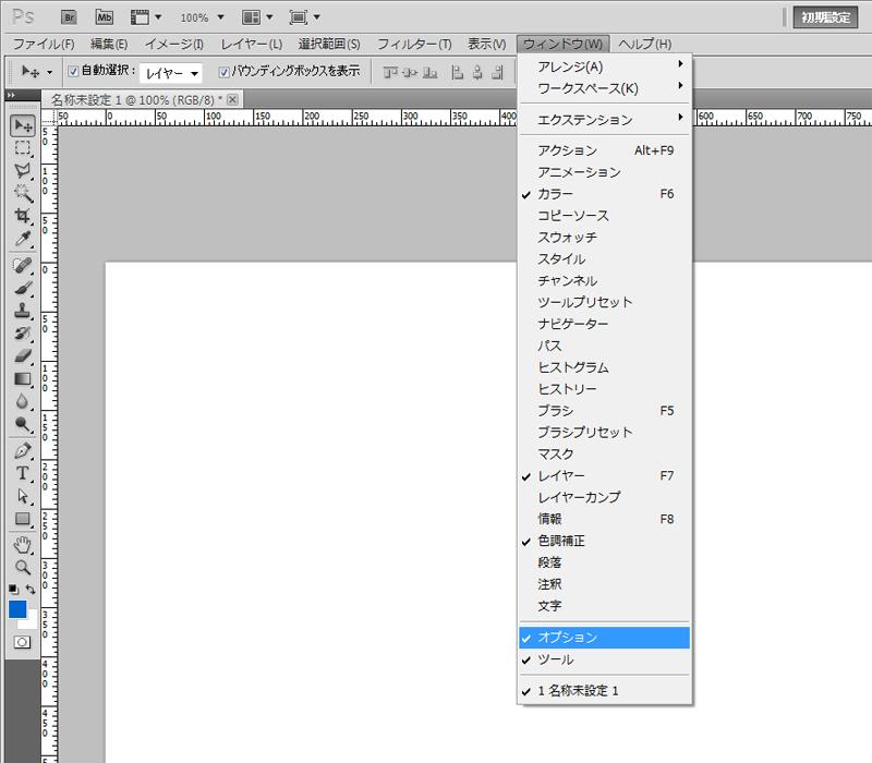 Photoshop CS5 - 「ウィンドウ」メニュー