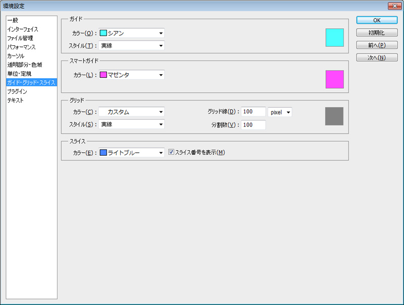 Adobe Photoshop CS5 - 環境設定「ガイド・グリッド・スライス」