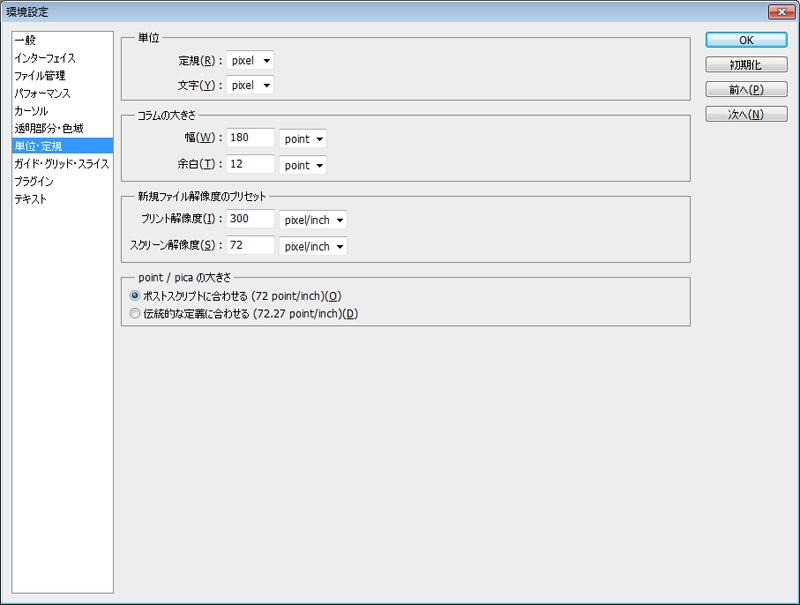 Adobe Photoshop CS5 - 環境設定「単位・定規」