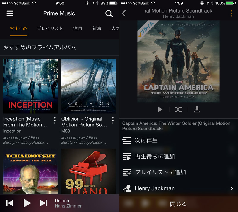 Prime Musicスマホアプリ版