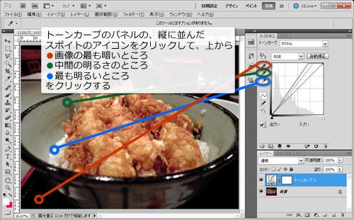 Photoshop CS5 トーンカーブを使ったホワイトバランス修正