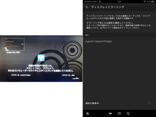 Push2TV PTV3000