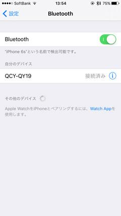 iOS10 Bluetooth設定画面