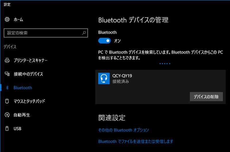 Windows10 Bluetooth設定画面