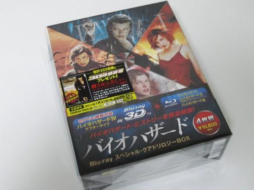 バイオハザード スペシャル・クアドリロジーBOX