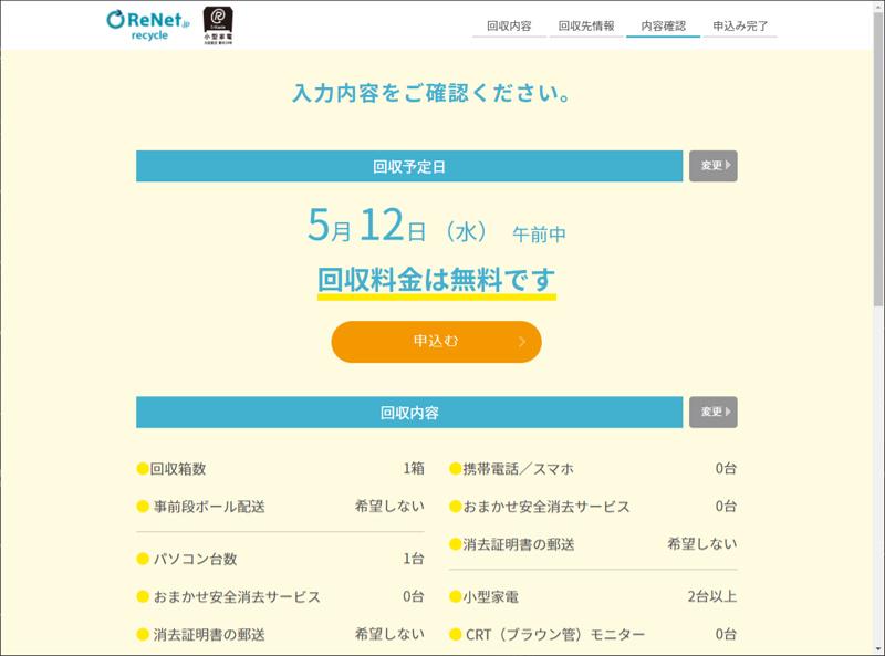 リネットジャパン 申込画面
