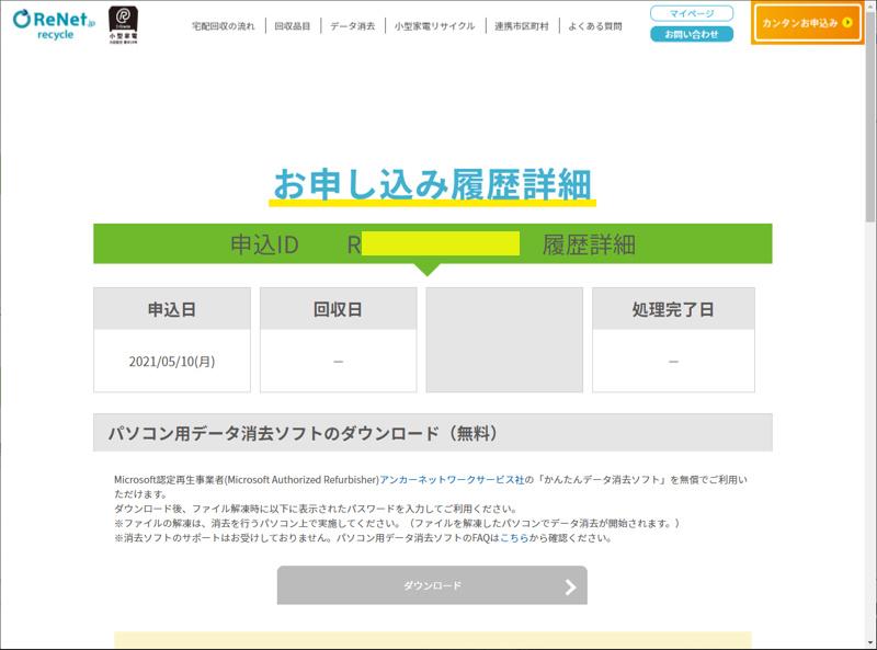 リネットジャパン マイページ画面