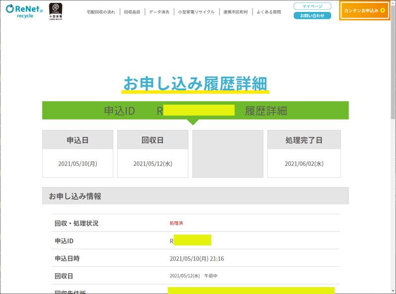 リネットジャパン マイページ画面・回収完了