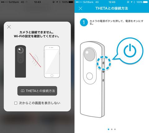 THETA S iOS ペアリング