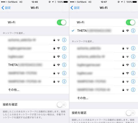 THETA S iOS Wi-Fi設定