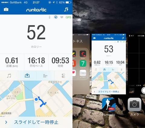 Runtastic GPSマルチタスク画面