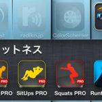 インドアエクササイズに便利なiOSアプリ「Runtastic」シリーズ