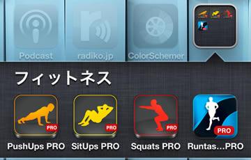 Runtasticシリーズアプリ