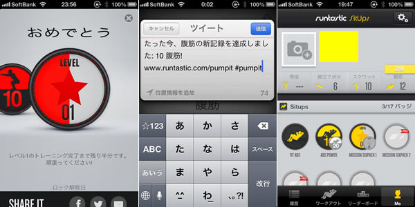 Runstaticアプリ