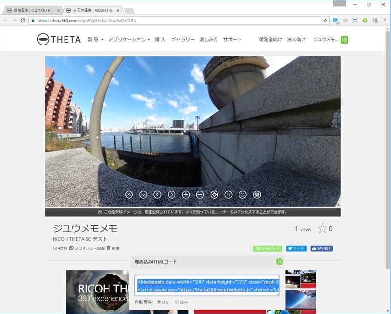 theta360.com 限定公開ページ