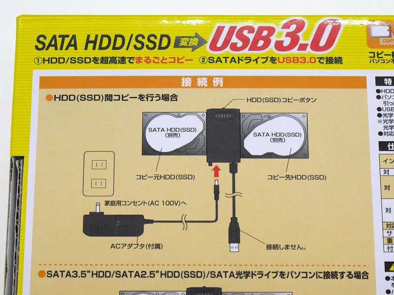 サンワサプライ USB-CVIDE4のHDDコピー機能