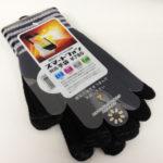 寒くなったので、セブンイレブンでスマホが使える手袋お買い上げ。
