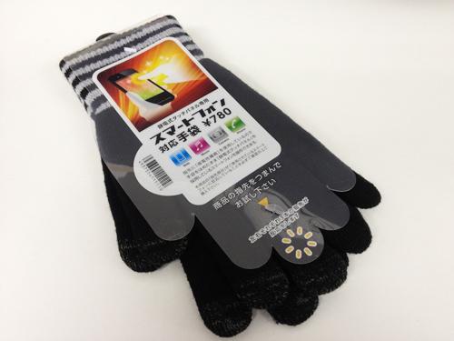 スマートフォン対応手袋