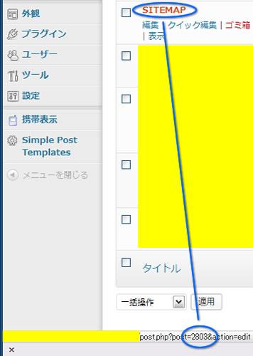 PS Auto Sitemap ページID表示位置