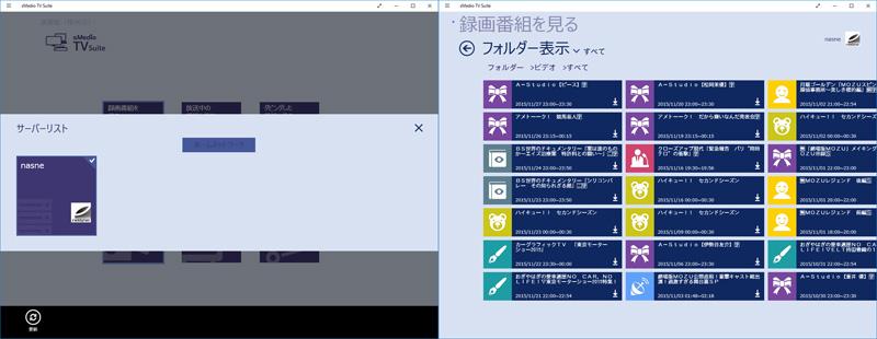 sMedio TV Suiteブラウズ画面