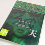 「劇場版SPEC~天~」Blu-rayプレミアム・エディションが届いた。