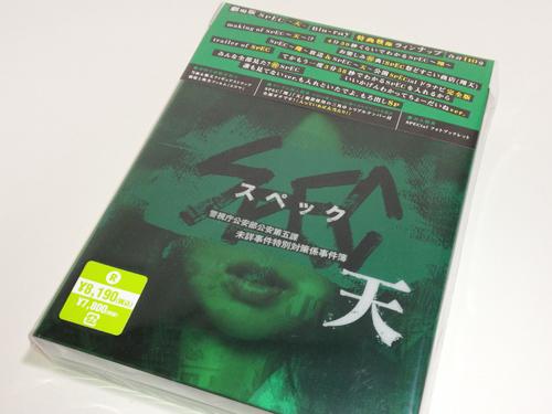 劇場版SPEC~天~ブルーレイ外箱