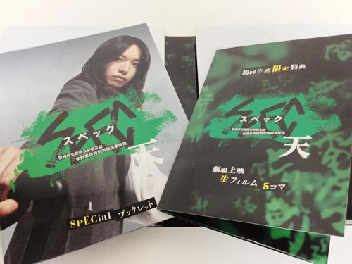 劇場版SPEC~天~ブックレット