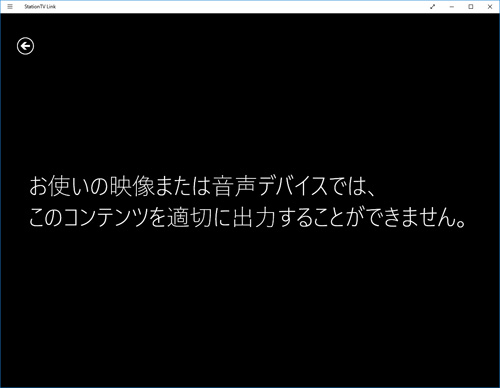 StationTV Linkのアラート画面