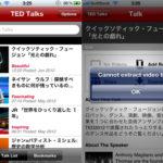TEDのプレゼンをiPhoneで見るならAppleのPodcastが便利!