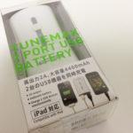 外で充電できる安心感! TUNEMAX 2PORT USB BATTERY