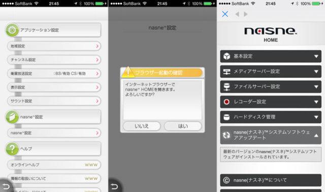 torne mobile設定画面