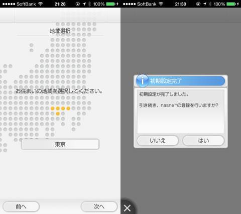 地域選択画面