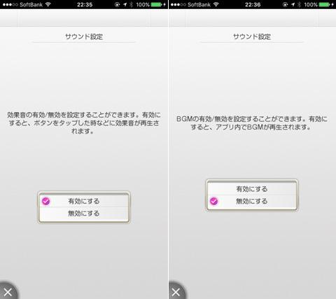 torne mobile1.10消音設定