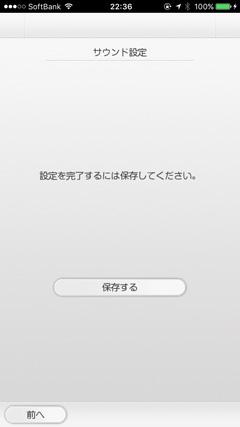 torne mobile消音設定