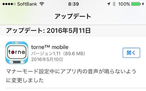 torne mobile 1.11で不具合修正