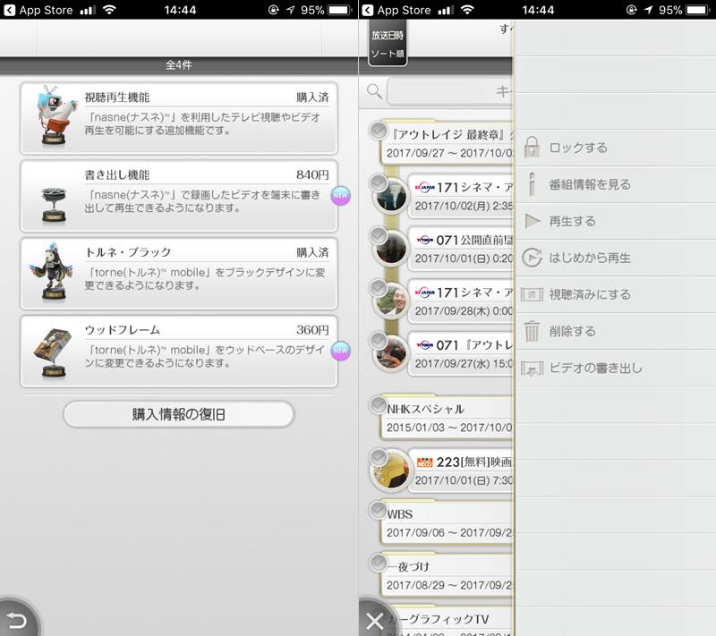 torne mobile Ver1.30の新機能