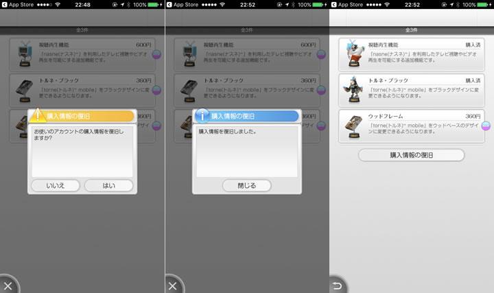 torne mobile 購入情報の復旧