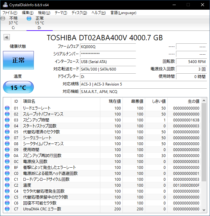TOHSHIBA Canvio Desktop HD-TDA4U3の内蔵ドライブ