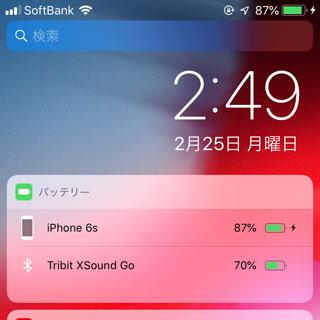 iOS12 ウィジェット