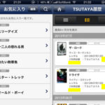 お目当ての映画の在庫チェックも!TSUTAYAのスマホアプリがよく出来てて捗る。