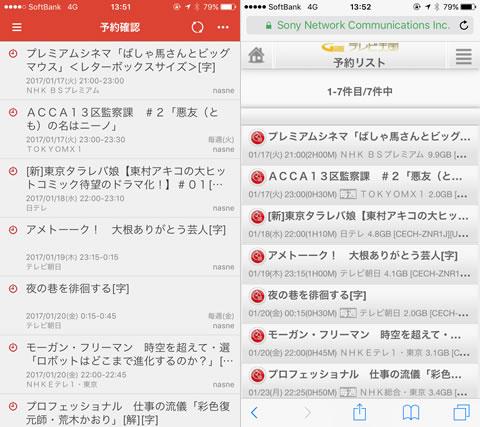 Video & TV SideVeiwとCHAN-TORU