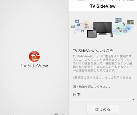 TV SideView起動画面
