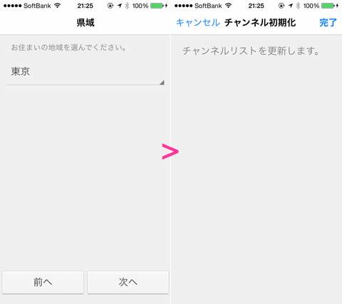 TV SideView チャンネル設定