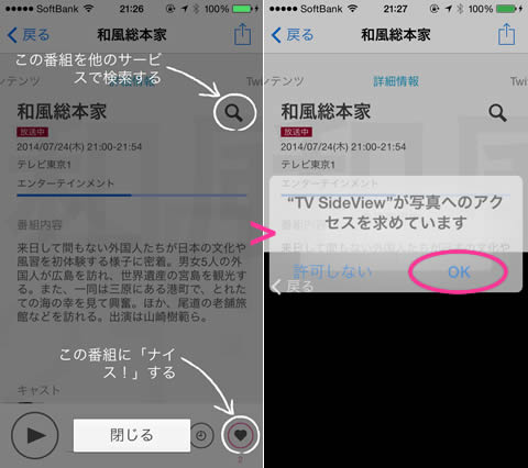 TV SideView アプリ内課金
