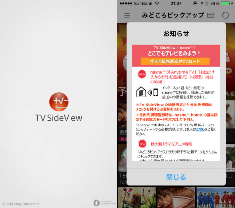 TV SideView 2.7.1