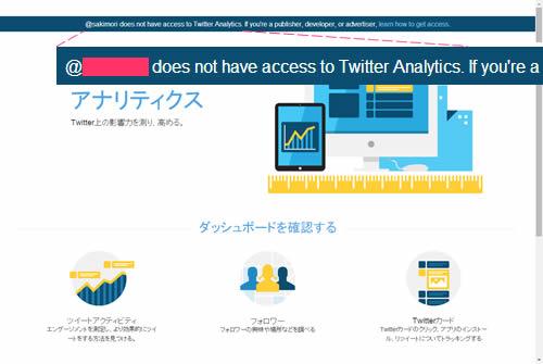 Twitter Analytics ログイン画面